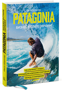 Patagonia - бизнес в стиле серфинг. Как альпинист создал крупнейшую компан