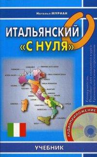 """Итальянский """"с нуля"""": Учебник"""