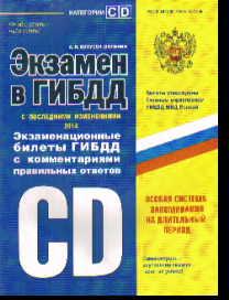 Экзамен в ГИБДД. Категории C, D, подкат. C1, D1 (с посл. изм. и доп. 2020)