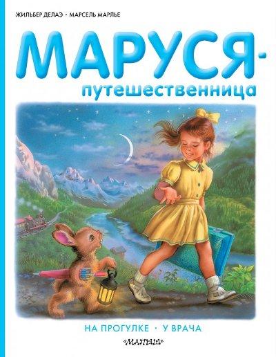 Маруся-путешественница: На прогулке. У врача