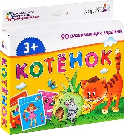 Набор занимательных карточек для дошколят. Котенок: 90 развивающих заданий