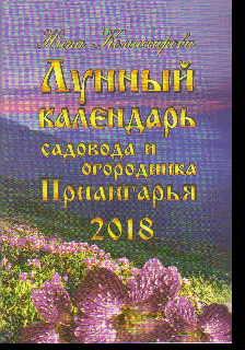 Лунный календарь садовода и огородника Приангарья на 2019 год