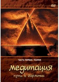 DVD Медитация - путь к гармонии: Часть 1: Теория