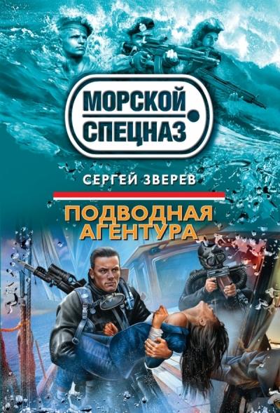 Подводная агентура