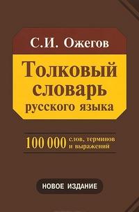 Толковый словарь русского языка. Около 100 000 слов, терминов и фразеологич