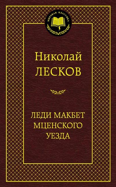 Леди Макбет Мценского уезда: Повести, рассказы