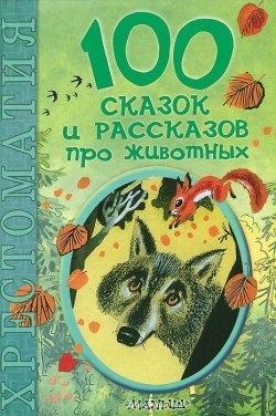 100 сказок и рассказов про животных: Хрестоматия
