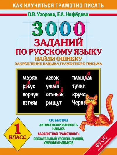 3000 заданий по русскому языку. Найди ошибку. 1 класс ФГОС