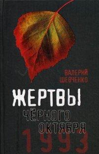 Жертвы Черного Октября. Москва, 1993