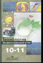 Технология. Профессиональный успех. 10-11 кл.: Учебник