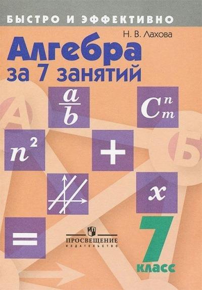 Алгебра за 7 занятий. 7 класс: Пособие для учащихся /+850122/