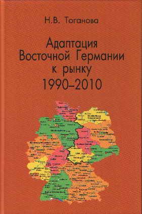 Адаптация Восточной Германии к рынку (1990-2010)
