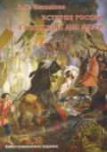 CD История России в рассказах для детей
