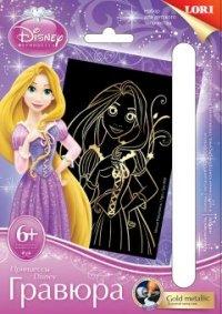Гравюра А5 Принцессы Disney. Милая Рапунцель (конверт) (золото)