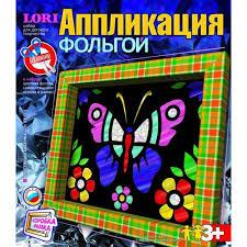 Аппликация из фольги Блестящая бабочка