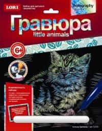 Творч Гравюра А4 Little Animals Котенок британец (голография)