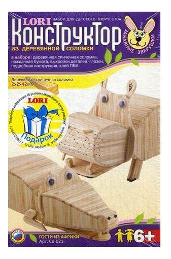 Конструктор из деревянной соломки Гости из Африки
