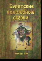 Бурятские народные сказки ( волшебные)