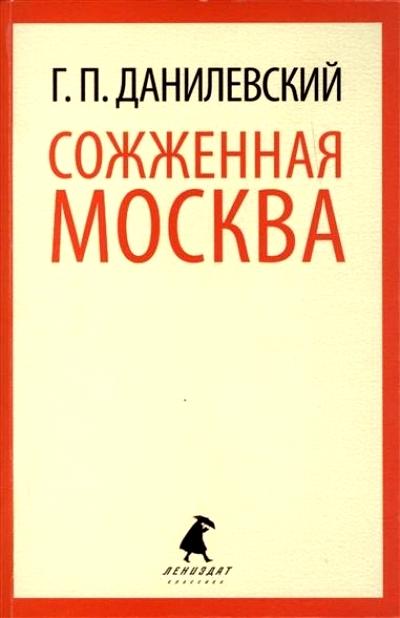 Сожженная Москва: Роман