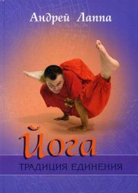 Йога: Традиция Единения