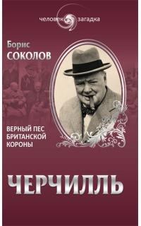 Уинстон Черчилль. Верный пес британской короны