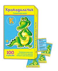 Настольная Крокодильчик 100 карт.
