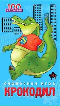 Игра Настольная Крокодил 100 карт. (голубая коробка)