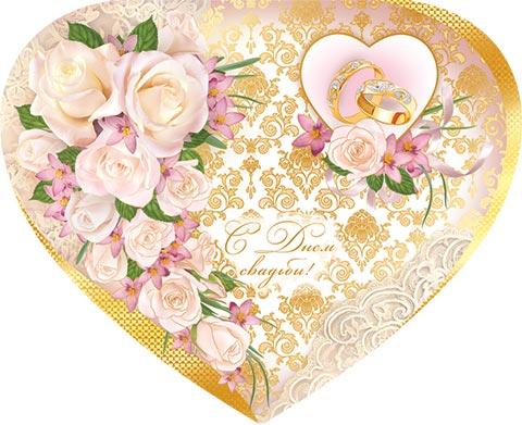 Открытки на свадьбу сердца, вике открытку