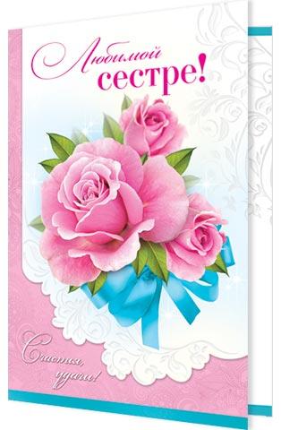 Картинки, открытки для сестры на 23 года