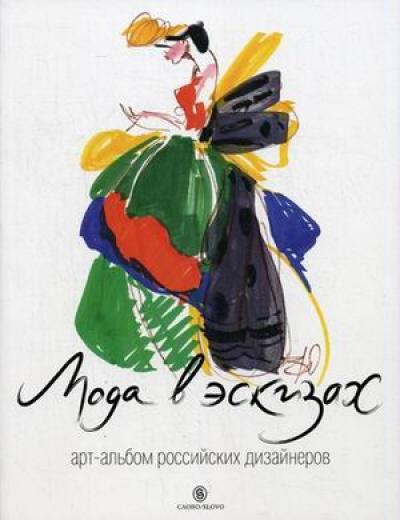Мода в эскизах: Арт-альбом российских дизайнеров