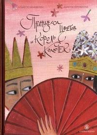 Принцесса Цветов и Король Колючек: Сказка