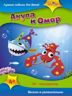 3D Конструктор Акула и Омар