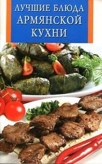 Лучшие блюда армянской кухни