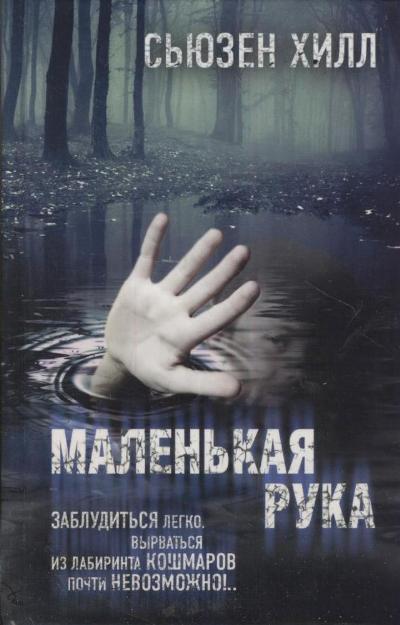 Маленькая рука: Роман
