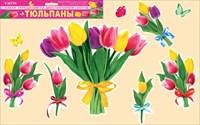 Набор 29.135.00 Тюльпаны! (*8 марта!) на двутсороннем скотче, глит