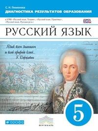 Русский язык. 5 кл.: Диагностика результатов образования ФГОС /+814322/