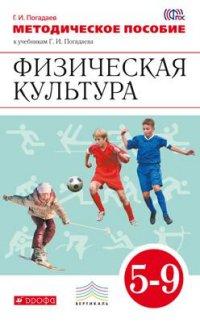 Физическая культура. 5-9 кл.: Метод. пособие ФГОС