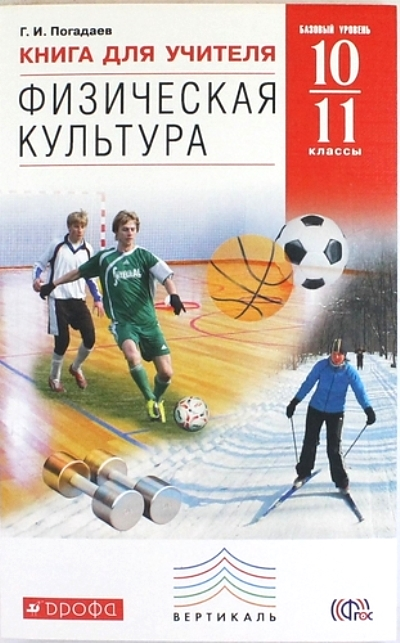 Физическая культура. 10-11 кл.: Книга для учителя ФГОС