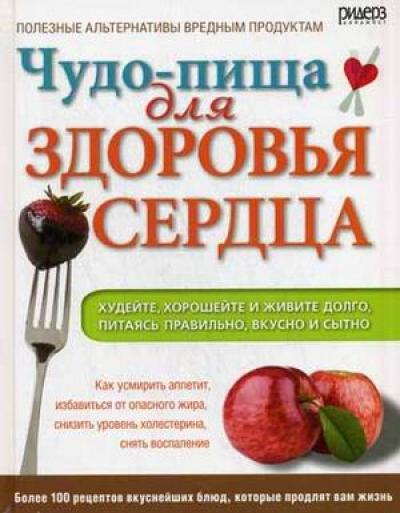 Чудо-пища для здоровья сердца: Худейте, хорошейте и живите долго, питаясь