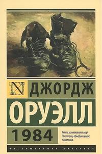 i1984: Роман