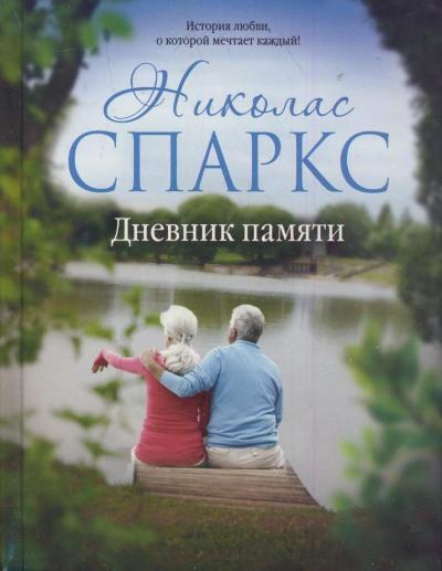 Дневник памяти: Роман