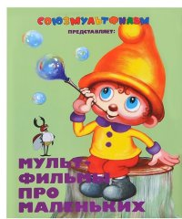 Мультфильмы про маленьких