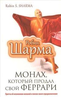 """Монах, который продал свой """"феррари"""". Притча об исполнении желаний и поиске"""