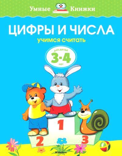 Цифры и числа: Учимся считать: Для детей 3-4 года