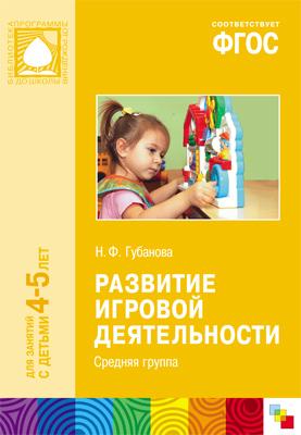 Развитие игровой деятельности. Средняя группа: Для занятий с детьми 4-5 лет