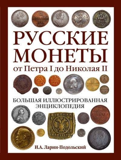 Русские монеты от Петра I до Николая II. Большая иллюстрированная энциклоп