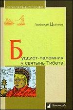 Буддист-паломник у святынь Тибета. По дневникам, веденным в 1899-1902 годах