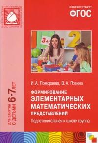Формирование элементарных математических представлений: Подготов. гр.
