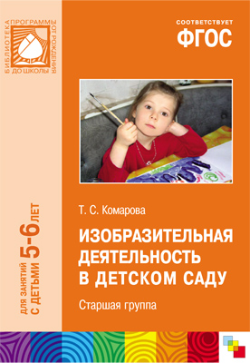 Изобразительная деятельность в детском саду. Старшая группа. 5-6 лет