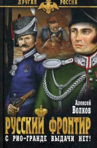 Русский фронтир